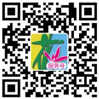 花卉世界网微信服务号